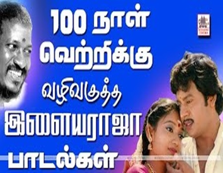 Ilaiyaraja 100 day film songs | TubeTamil