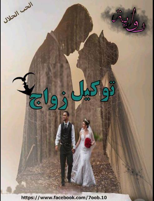 تحميل رواية توكيل زواج كاملة pdf