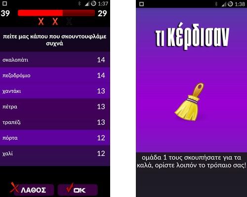 «Τι είπαν» - οι «Κόντρες», το γνωστό τηλεπαιχνίδι, τώρα στο κινητό σου