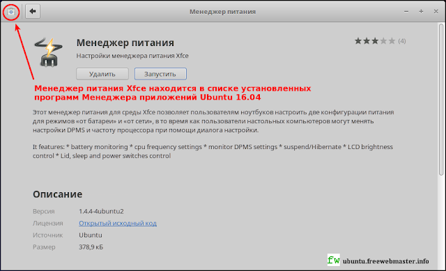Менеджер питания Xfce в Менеджере приложений Ubuntu 16.04