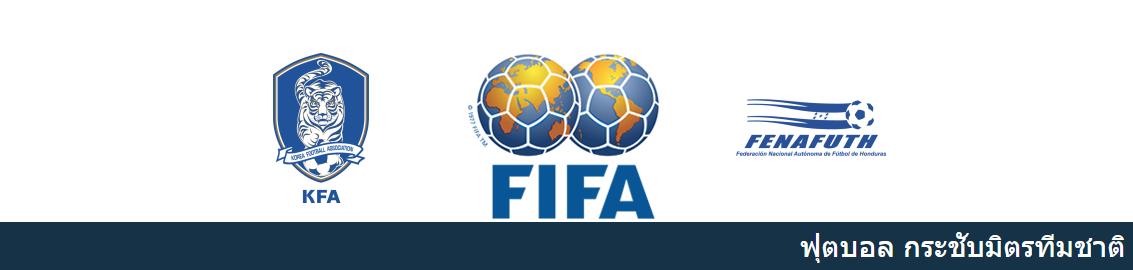 แทงบอล วิเคราะห์บอล กระชับมิตร ระหว่าง ทีมชาติเกาหลีใต้ vs ทีมชาติฮอนดูรัส
