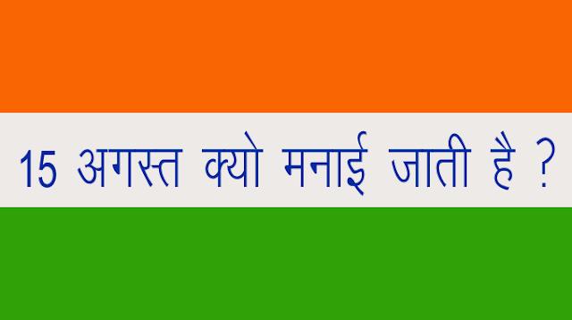 15 august ko independence day kyu manaya jata hai