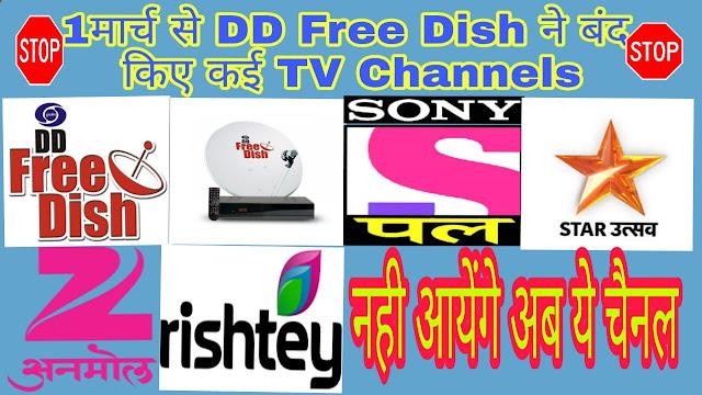 DD Free Dish Par 1 March Se Band Hue Kai Paid Channels