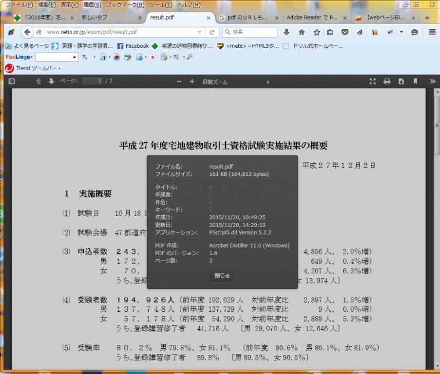 宅建の迷物講師ブログ 【宅地建物取引士資格試験】