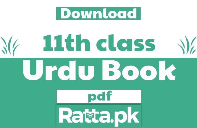 1st Year Urdu Book Pdf Download - 11th class Urdu - Ratta pk