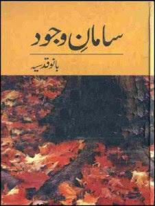 Samaan e Wajood Urdu Novel By Bano Qudsia