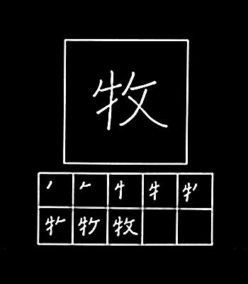 kanji padang rumput