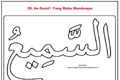 Gambar Mewarnai Kaligrafi Asmaul Husna