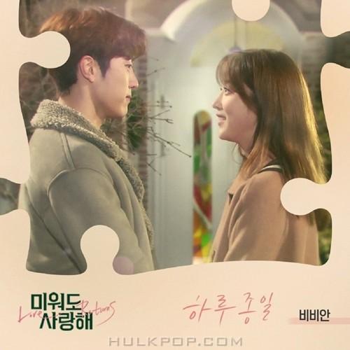 BBAHN – Love Returns OST Part.24