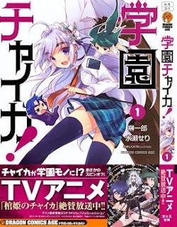学園チャイカ (Gakuen Chaika!) 第01巻 zip rar Comic dl torrent raw manga raw