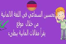 Verbessern Sie das Hören auf Deutsch durch eine Website, die deutsche Artikel langsam liest