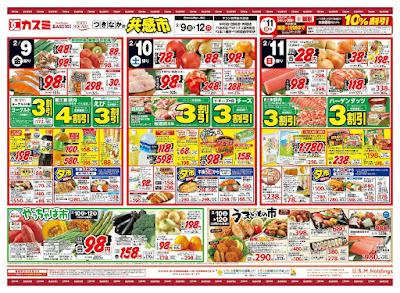 【PR】フードスクエア/越谷ツインシティ店のチラシ2月9日号