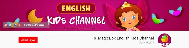 قناة MagicBox English Kids Channel لتعليم الاطفال اللغة الانجليزية