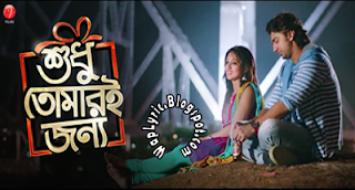 Dekhte Bou Bou Lyrics