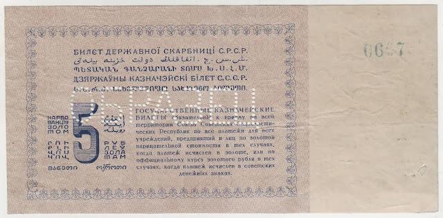 Банкноты СССР 5 Рублей золотом 1924 года бонистика