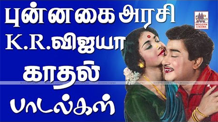 K R Vijaya Love Songs