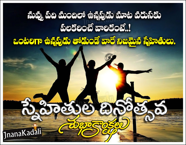 Friendship day telugu quotes Wishes Greetings Images Wallpapers pictures, Friendship Day pictures in telugu, Friendship Day wallpapers in telugu, Best Friendship Day quotes in telugu, Nice top Friendship Day wishes in telugu, Telugu Friendship Day Quotations, Nice images about friendship Day, Best telugu friendship day quotes, Top famous friendshipday quotes, Friendship day information in telugu.