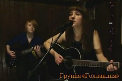 Смотрите видео песен группы «Голландия»