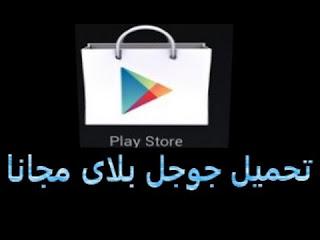 تحميل متجر جوجل بلاي اندرويد برابط مباشر