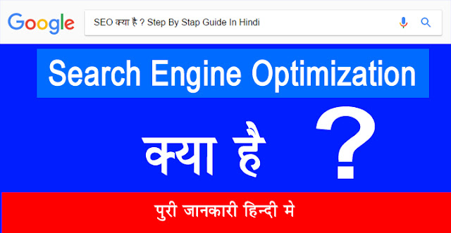 seo,search engine optimization,blogging,seo tip hindi,blog ki traffic badhaye
