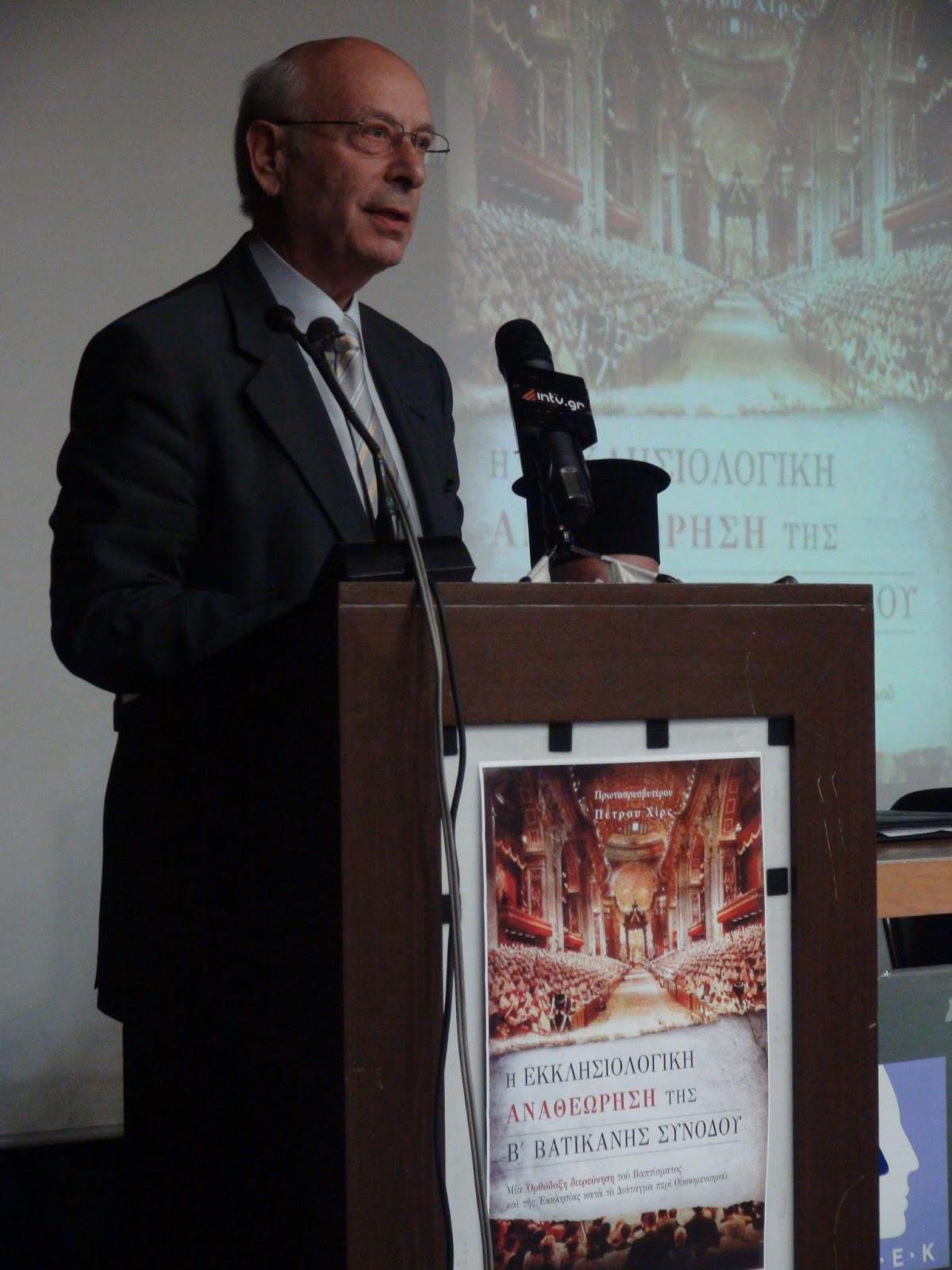 κ. Δημ. Τσελεγγίδης: «Eπιχειρείται θεσμική νομιμοποίηση του συγκρητισμού-οικουμενισμού από την Μεγά