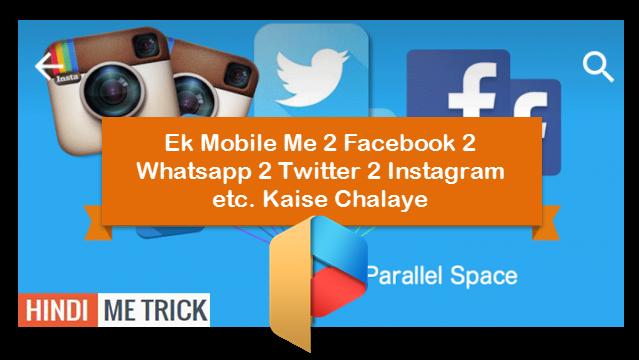 Ek Mobile Me 2 Whatsapp, 2 Facebook, 2 Twitter, Chalaye