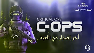تحميل أخر إصدار لعبة Critical Ops الأندرويد و الأيفون برابط مباشر