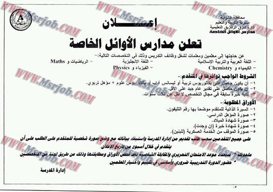 وظائف مديرية التربية والتعليم بمحافظة الشرقية - تطلب معلمين ومعلمات 7 / 1 / 2017
