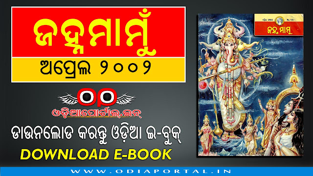 Odia Janhamamu - 2002 (April) Issue Magazine - Download Free e-Book (HQ PDF): Janhamamu (ଜହ୍ନମାମୁଁ), also known as Chandamama was one of famous kids Monthly Magazine published by Chandamama, janhamamu april 2002 download janhamamu odia pdf odia janhamamu pdf download, oriya janha mamu chandamama pdf download sishu raija pdf downlolad