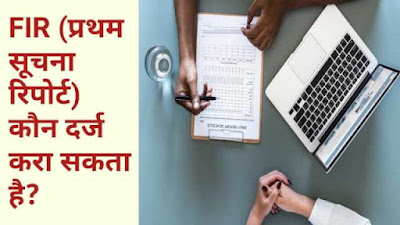 Who can file an FIR | Who can register FIR