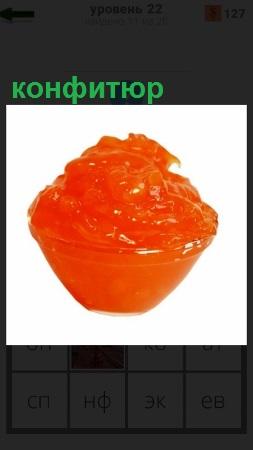 В прозрачной чашке находится конфитюр оранжевого цвета