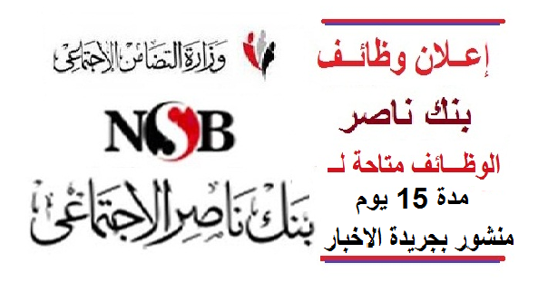 يعلن بنك ناصر الاجتماعى عن وظائف شاغرة بعدد من الاقسام منشور بجريدة الاخبار اليوم