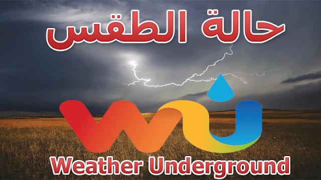 تطبيق Weather Underground 5.8 apk لمعرفة توقعات واحوال الطقس