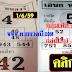 มาแล้ว...เลขเด็ดงวดนี้ 2-3ตัวแม่นๆ หวยซอง เอนก หนองรี งวดวันที่ 16/6/59