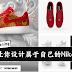 Nike 最新优惠!让你设计属于你自己的Nike 鞋子!超帅的~