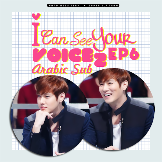 I Can see your Voice S2 Ep6|| Arabic sub