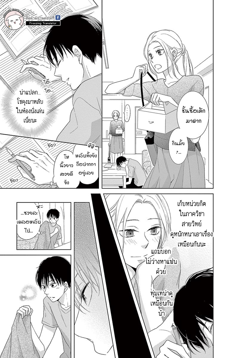 Freezing Translator 2ldk Toshishita Danshi Tsuki Th One Shot