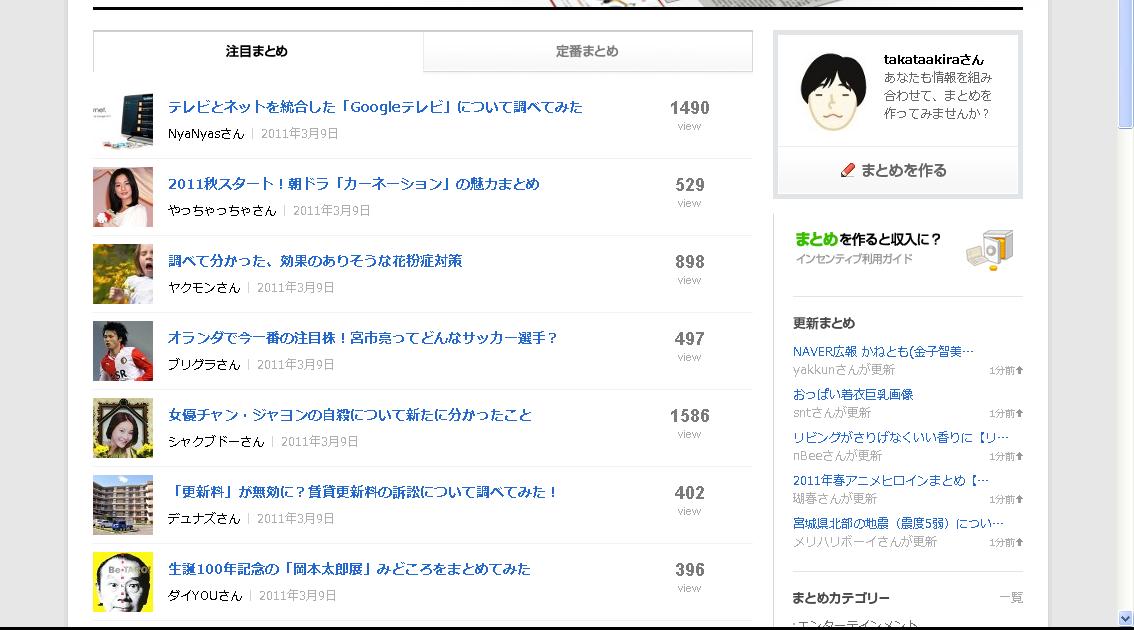 52a933fa46 NAVERまとめがリニューアル。「補完メディア」のプラットフォームとしての可能性を感じた。 takataakira