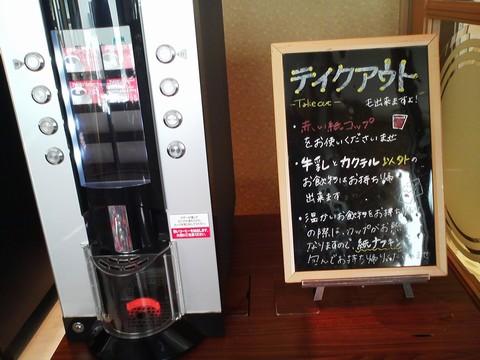 ドリンクコーナー:珈琲2 オーセントホテル小樽カサブランカ