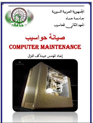 صيانة حواسيب computer maintenance
