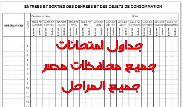 جداول امتحانات جميع محافظات مصر للعام 2018 - 2019 جميع المراحل