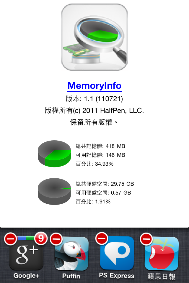 教你如何有效釋放 iPhone / iPad 的記憶體