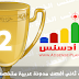 الخطة أدسنس ثانى أفضل مدونة عربية متخصصة للعام 2012