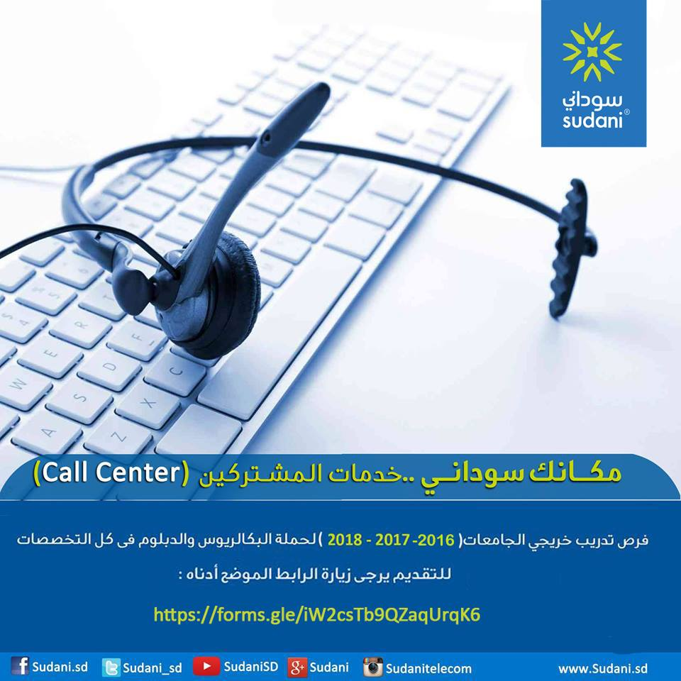 فرص تدريب بشركة سوداني للاتصالات دبلوم وبكالريوس