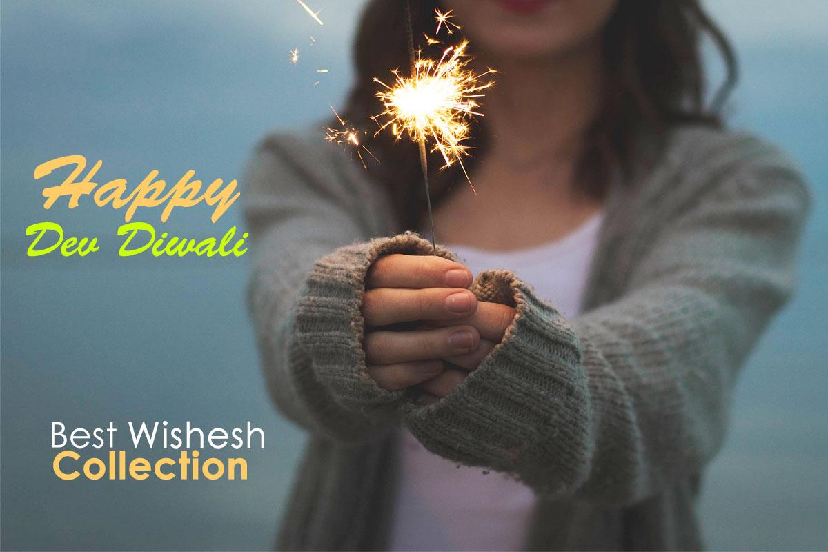 Best Dev Diwali wishesh in Hindi Collection