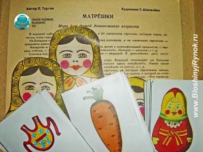 Игры на память СССР советские старые из детства. Матрёшки игра СССР.