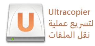 تحميل برنامج لتسريع نقل الملفات لأقصي حد على الكمبيوتر Ultracopier مباشر و مجانا