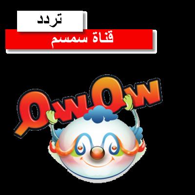 تردد قناة سمسم