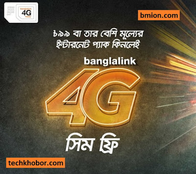 Banglalink-4G-SIM-Replcement-Free-Check-Your-4G-SIM-or-Collect-From-Customer-Care