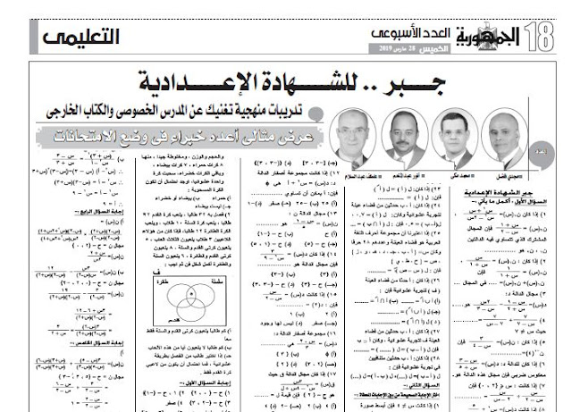 مراجعة جريدة الجمهورية في الجبر للصف الثالث الاعدادي 2019